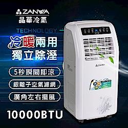 ZANWA晶華 冷暖型10000BTU 清淨除溼移動式冷氣