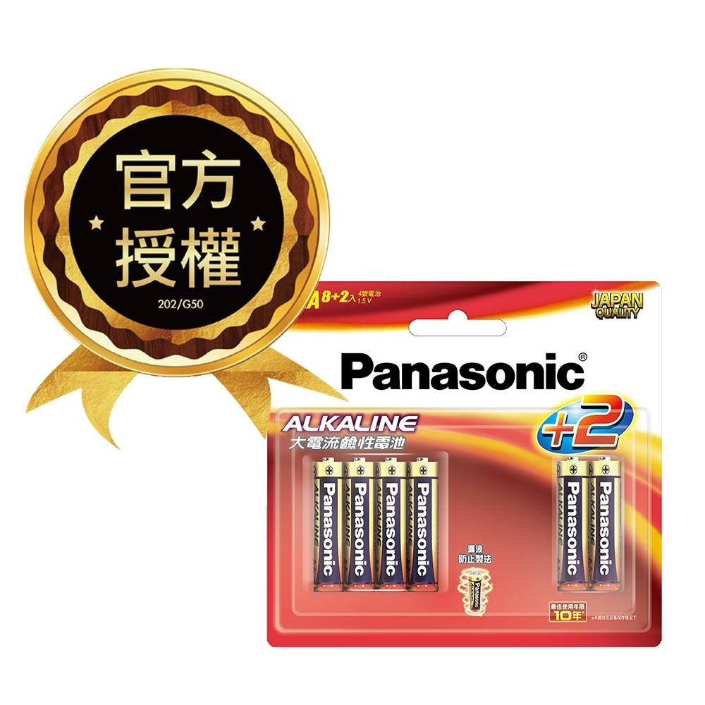 Panasonic 國際牌 新一代大電流鹼性電池(4號10入)
