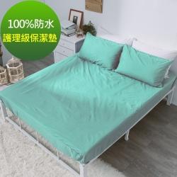 eyah 宜雅 台灣製專業護理級完全防水床包式保潔墊 單人 蒂芬妮綠