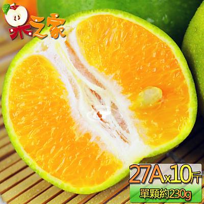 【果之家】嘉義當季爆汁酸甜27A綠皮椪柑10台斤