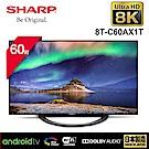 SHARP 夏普 60型 AQUOS真8K液晶電視 8T-C60AX1T
