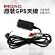 IROAD 原裝GPS天線-快 product thumbnail 1