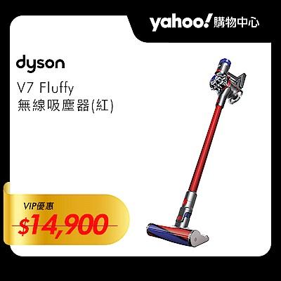 【登記送收納架】Dyson V7 Fluffy SV11 無線吸塵器