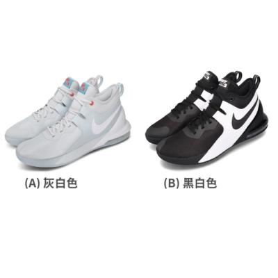Nike 籃球鞋 Air Max Impact 男鞋 氣墊 避震 包覆 球鞋 穿搭 兩色單一價 CI1396002 CI1396004
