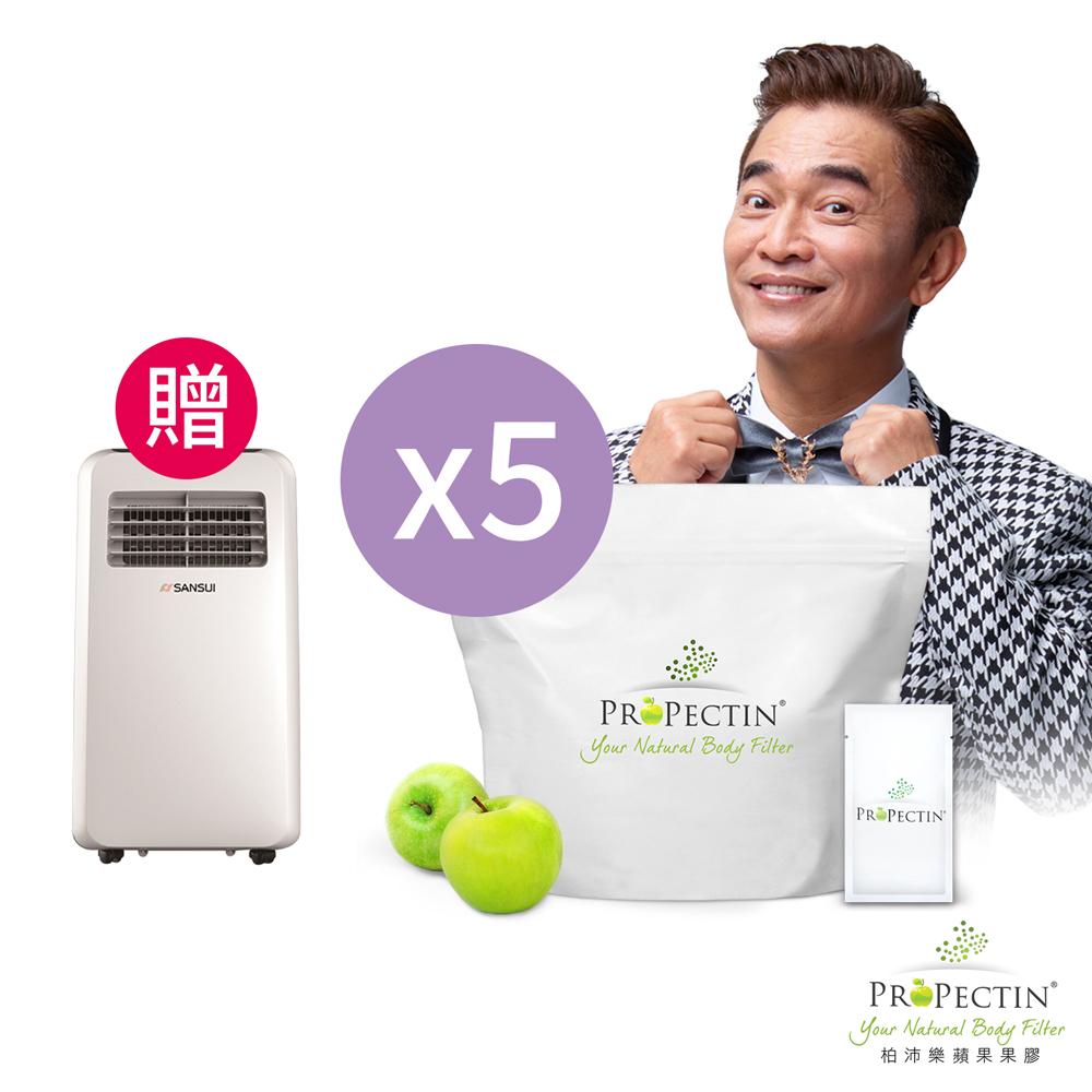 【ProPectin 柏沛樂】蘋果果膠30入x5組 贈山水  移動式冷氣空調(SAC86)