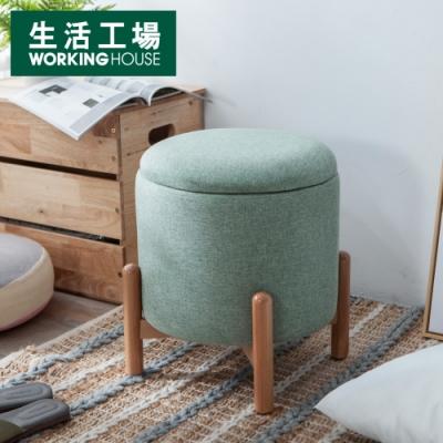 【生活工場】輕巧棉麻面收納椅凳-小(綠)