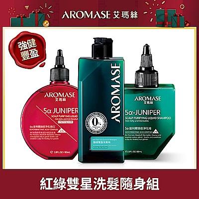 AROMASE艾瑪絲 紅綠雙星隨身組-強健豐盈 (2%淨化液80ml+CC淨化液80ml+洗髮90ml)