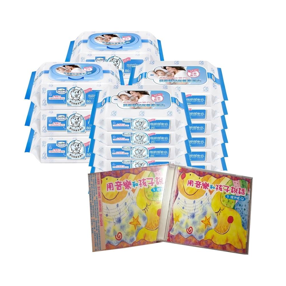 貝恩Baan 嬰兒保養柔濕巾80抽6入+20抽12入+媽咪的育兒典寶/用音樂和孩子說說1-提昇EQ