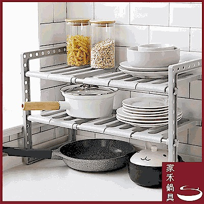 晶輝居家可伸縮水槽下收廚房收納架-白