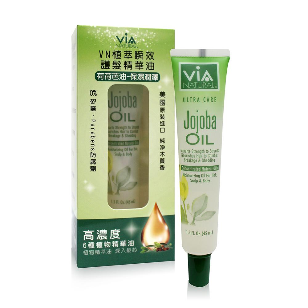 Via Natural 植萃瞬效護髮精華油 荷荷芭油-保濕潤澤(1.5oz/45ml)