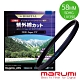MARUMI  Super DHG UV L390 多層鍍膜保護鏡 58mm product thumbnail 1