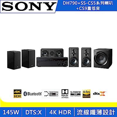 SONY 5.1聲道劇院組 (DH790+SS-CS5系列喇叭+CS9重低音)