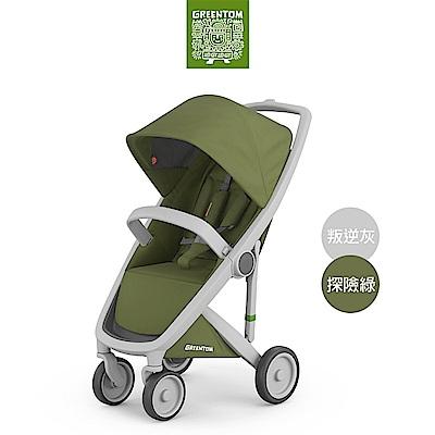 荷蘭 Greentom  Classic經典款嬰兒推車(叛逆灰+探險綠)