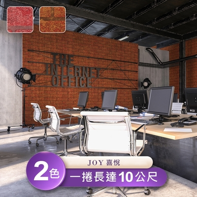 【JOY喜悅】台製環保無毒防燃耐熱53X1000cm復古磚塊圖案壁紙/壁貼3捲