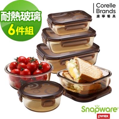 康寧密扣 琥珀色耐熱玻璃保鮮盒超值6件組-F01