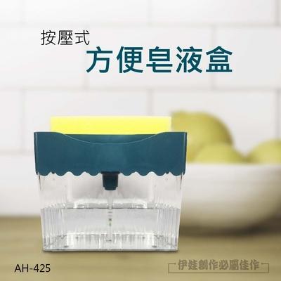 皂液盒【AH-425】贈菜瓜布 按壓式洗潔精盒 洗碗精盒 皂液收納 出液盒 清潔盒 酒精出液器 消毒器