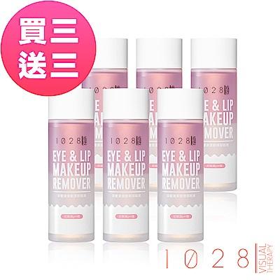 【買3送3】1028 新包裝 pH7.5 深層清潔眼唇卸妝液
