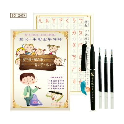 天成 習字帖-國小一年級生字(內附1筆2芯)