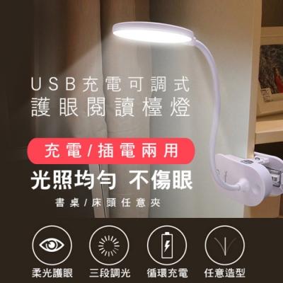 雅格USB充電可調式護眼閱讀檯燈  2入