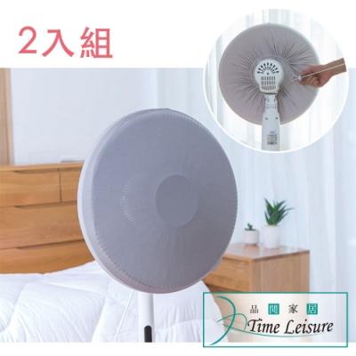 Time Leisure 電風/電暖扇可伸縮調節彈力防塵網罩 16-18吋/2入