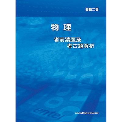 物理考前猜題及考古題解析(4版)