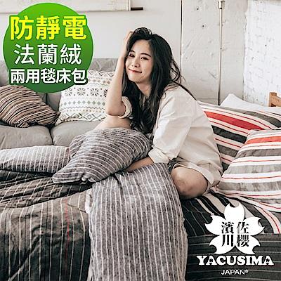 濱川佐櫻 文青風法蘭絨特大兩用毯被床包組-巴黎印象