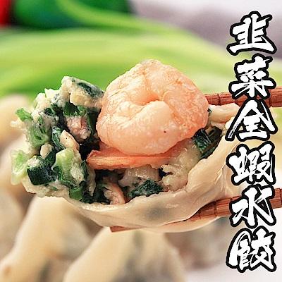 (團購組) 食吧嚴選 手工全蝦韭菜大水餃 10包組 (20顆/包)