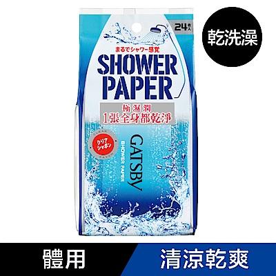 GATSBY 爆水擦澡濕巾24張/包