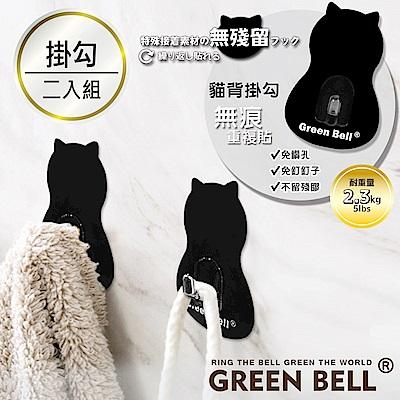 GREEN BELL綠貝EASY-HANG無痕貓背掛勾(二入)