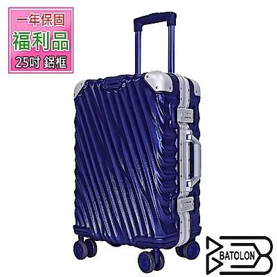 (福利品 25吋) 凌雲飛舞TSA鎖PC鋁框箱/行李箱 (4色任選)