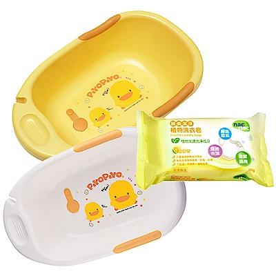 黃色小鴨雙色豪華型沐浴盆(白/黃)+NacNac酵素潔淨植物洗衣皂