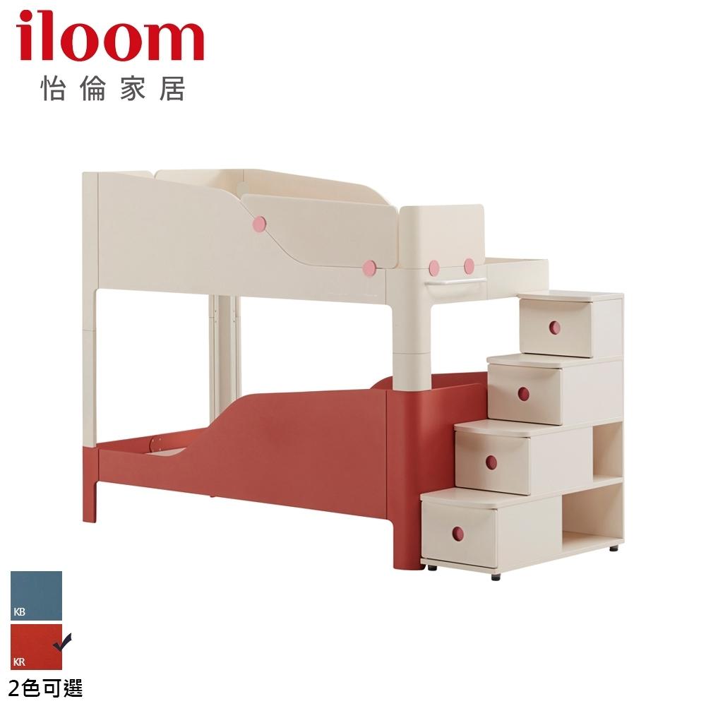 【iloom怡倫家居】Tinkle-Pop 雙層床架組(階梯櫃型)-IVKR