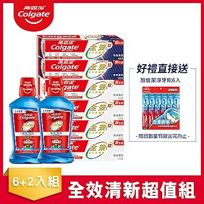 高露潔 全效系列牙膏漱口水超值8入組+贈牙刷x6