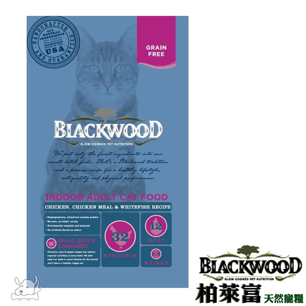 BlackWood 柏萊富 極鮮無穀 室內成貓配方(雞肉+白鮭魚)13.23磅