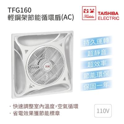 TAISHIBA台芝 TFG-160 輕鋼架節能循環扇 110V 無線遙控 MIT台灣製造