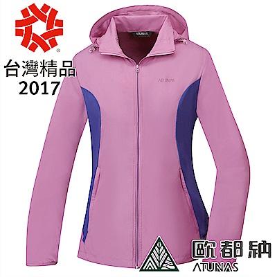 【ATUNAS 歐都納】女款驅蚊/抗UV/透氣/輕量外套 A-G1603W 粉紫藍紫