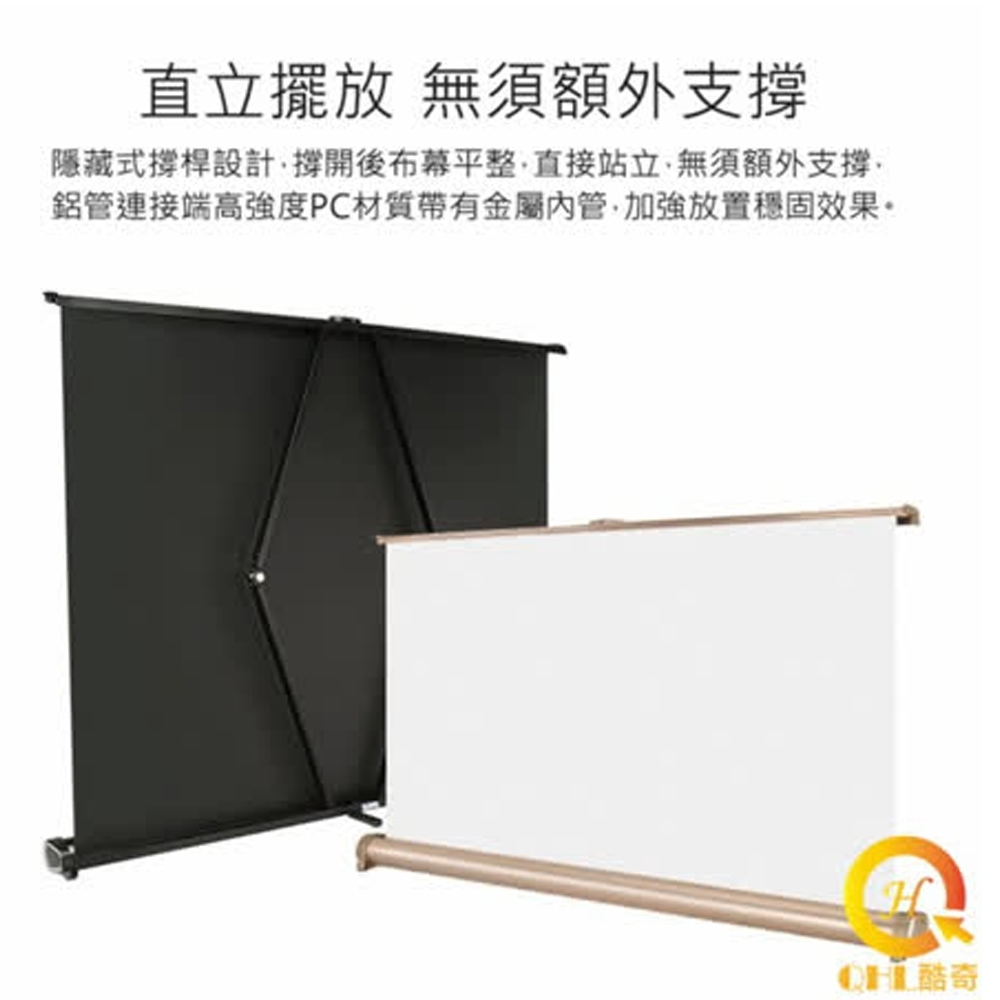 QHL酷奇-20吋16:9行動戶外室內兩用投影立式支架布幕