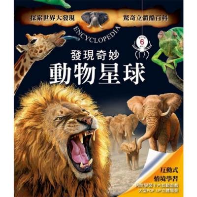 閣林文創 驚奇立體酷百科-發現奇妙動物星球