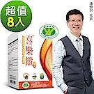 [團購]潘懷宗推薦 喜樂纖膠囊(8盒)