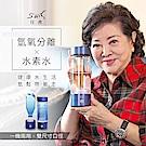 【日虎】氫氧分離富氫水杯(可換礦泉水瓶 外出更方便)