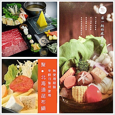 (王品集團)聚火鍋 北海道昆布鍋套餐券(100張)
