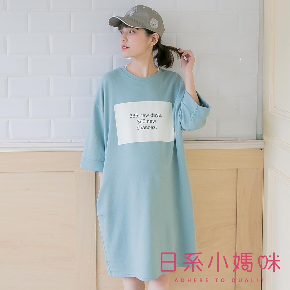 日系小媽咪孕婦裝-韓製孕婦裝~休閒感365英文字母落肩寬袖洋裝 (共三色)