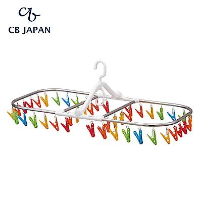 CB Japan Kogure彩虹系列不鏽鋼曬衣架44夾