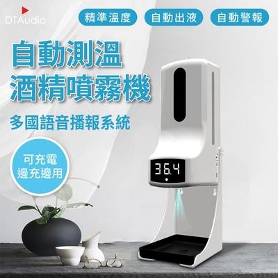 自動測溫酒精噴霧機 酒精噴霧機 快速感應 防疫必備 殺菌測溫 測溫 消毒 給皂器 自動洗手機 測溫消毒機 紅外線測溫