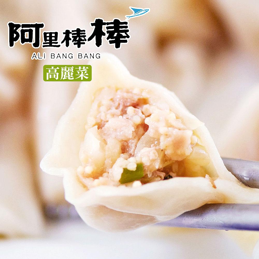 阿里棒棒 高麗菜手工飛魚卵水餃(30粒/包,約690g/包,共兩包)
