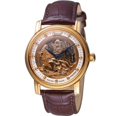 Ogival 愛其華 獅吼之心尊爵鏤空機械錶(358.55AG42R)40mm