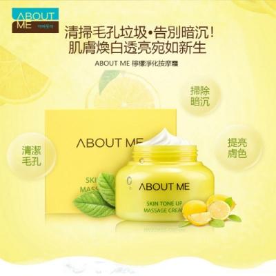 【ABOUT ME】檸檬淨化按摩霜(150ml)-效期2022/04/29