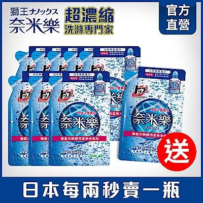 (即期品)日本獅王LION 奈米樂超濃縮洗衣精補充包  8 + 1 件組 (效期至 2020 / 7 / 6 )