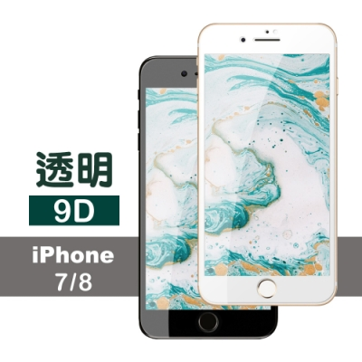 iPhone 7/8 9D 防刮 保護貼