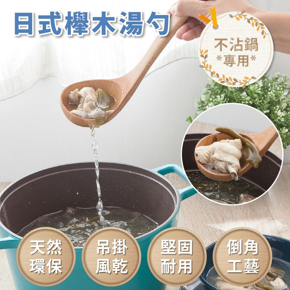【FL生活+】日式櫸木不沾鍋專用湯勺(A-024)